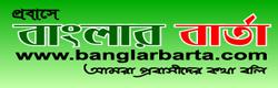 Banglar-Barta-Logo1