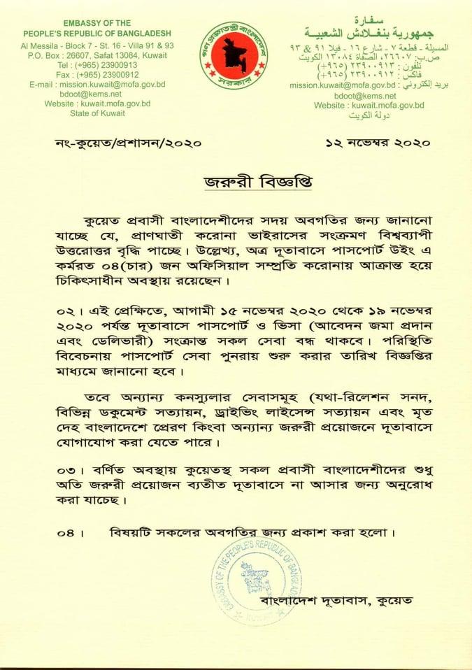 কুয়েতস্থ বাংলাদেশ দূতাবাস বিজ্ঞপ্তি
